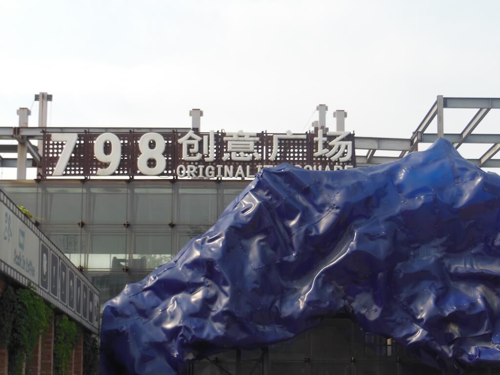 Pékin 16
