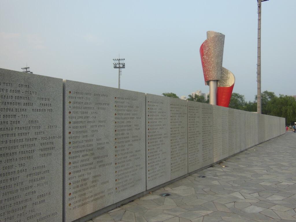 Pékin 21